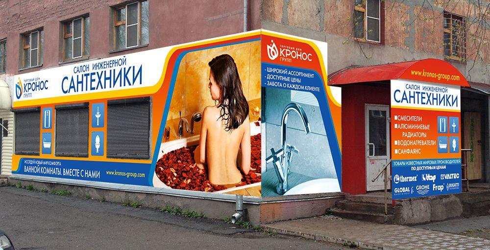 Плакаты для магазина сантехники Кронос-групп - дизайнер AlexSh1978