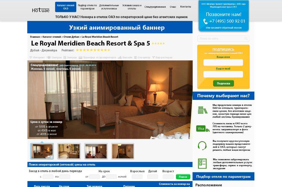 Страница сайта по продаже проживания в отеле - дизайнер feranum