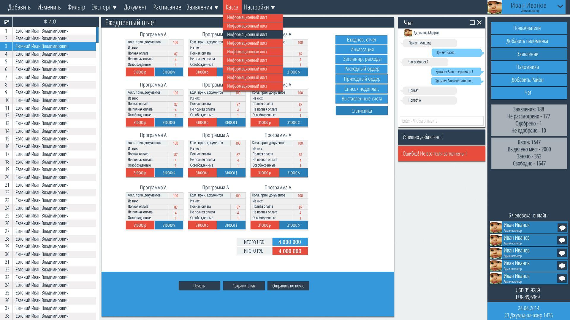 Интерфейс веб приложения компании - дизайнер klyax