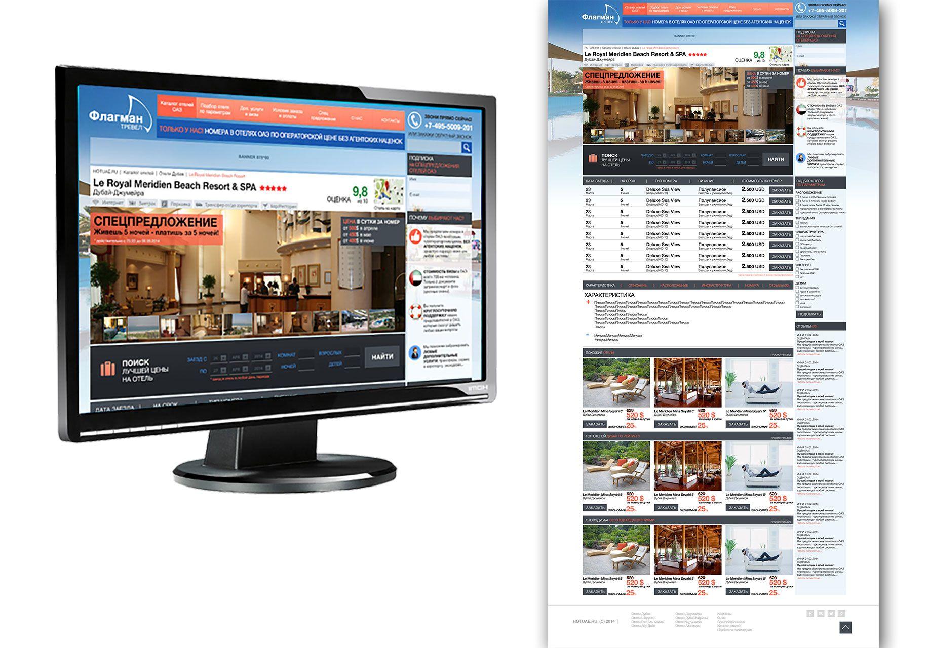 Страница сайта по продаже проживания в отеле - дизайнер tyronwood