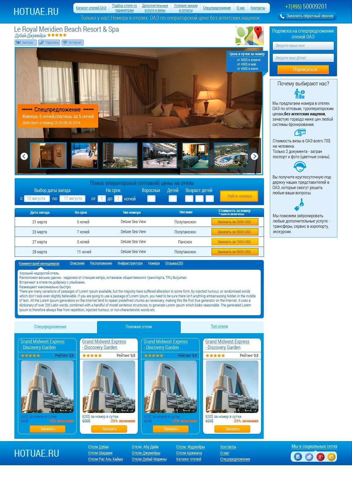 Страница сайта по продаже проживания в отеле - дизайнер Asd-Ast