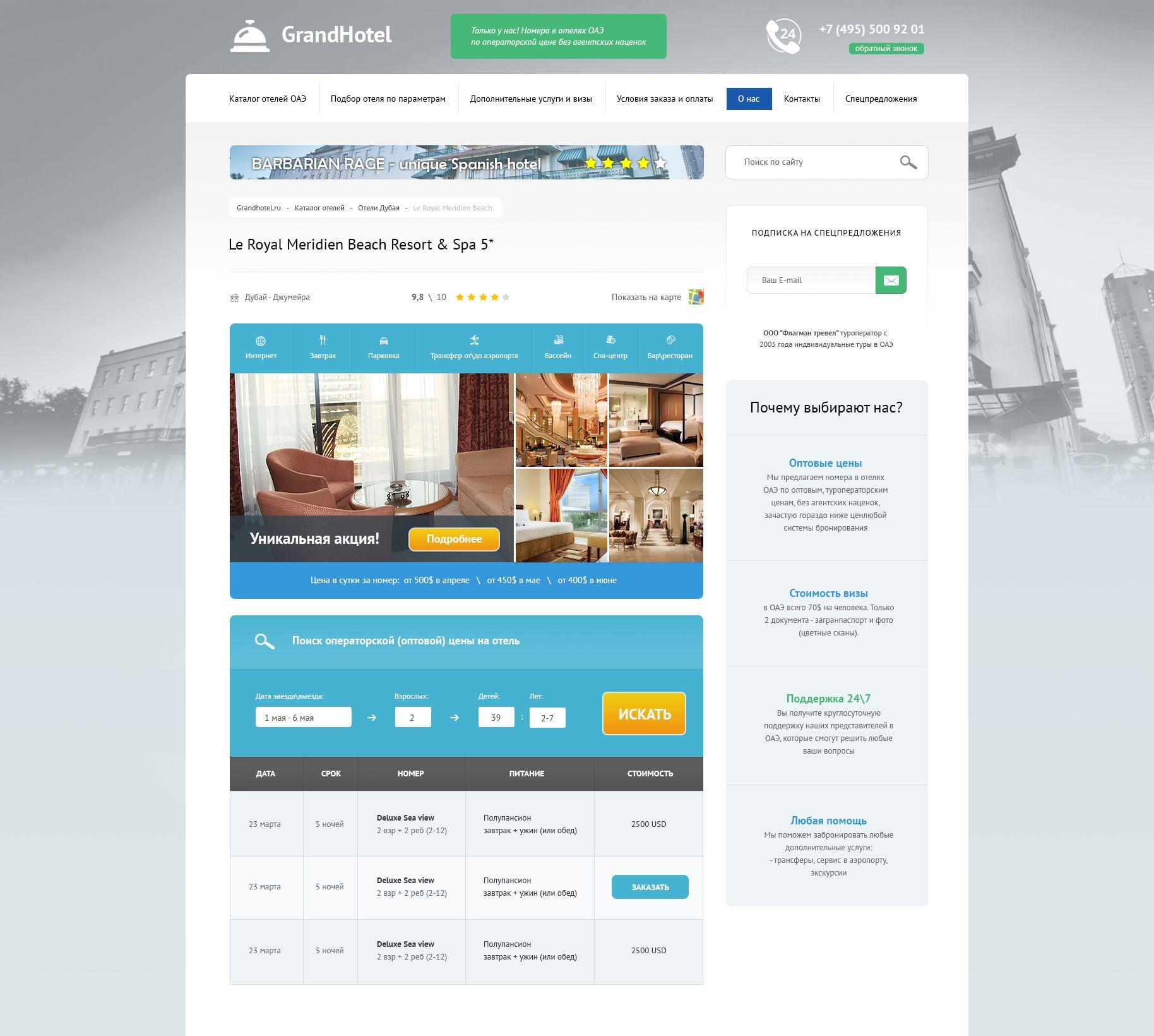 Страница сайта по продаже проживания в отеле - дизайнер Staierchest