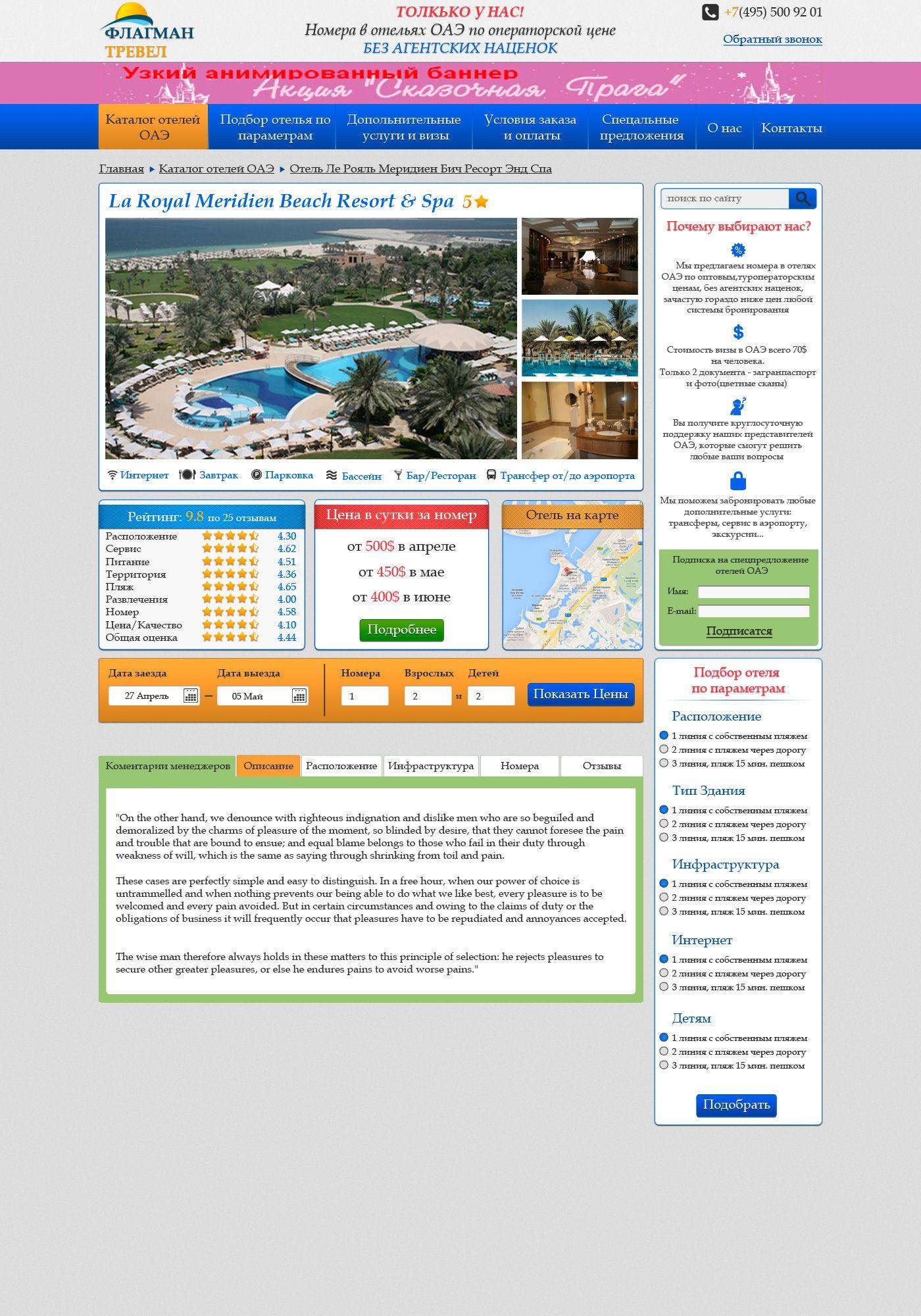 Страница сайта по продаже проживания в отеле - дизайнер VaheMatosyan
