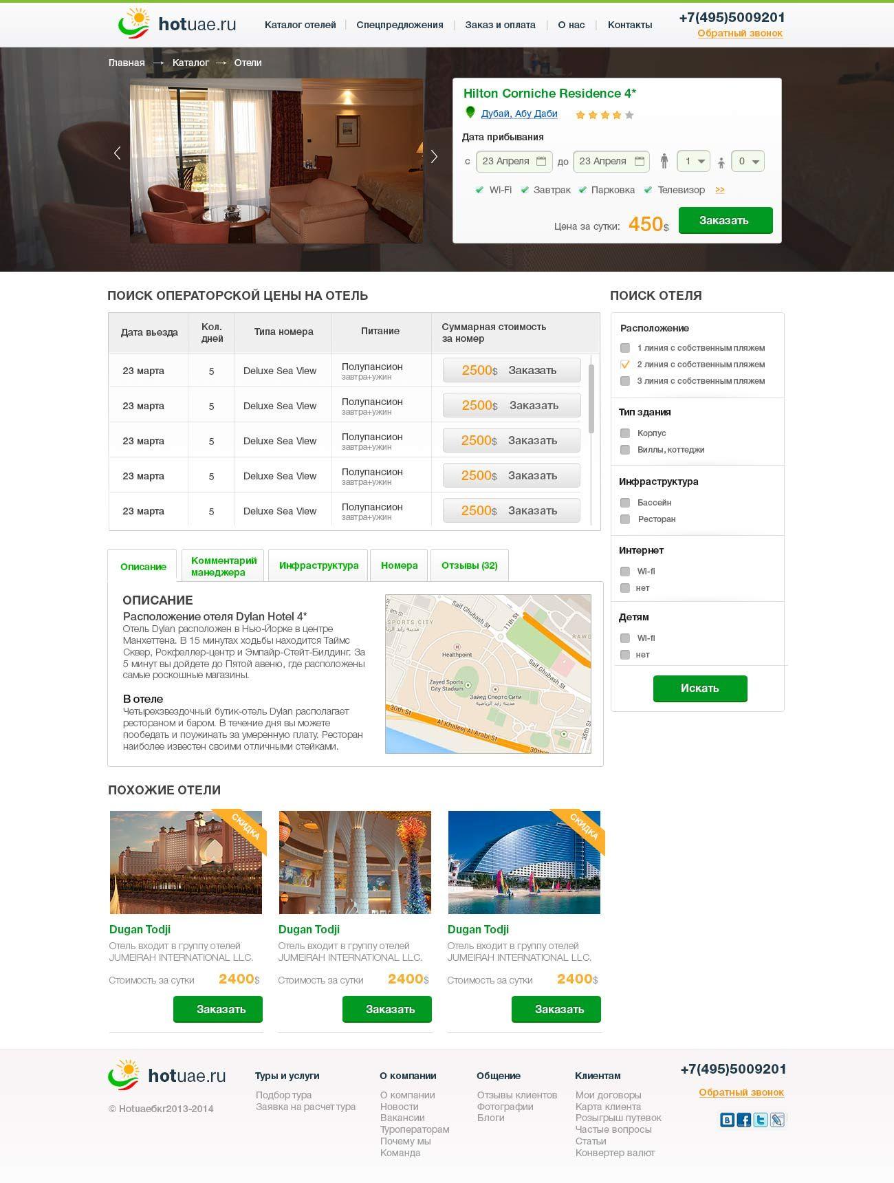 Страница сайта по продаже проживания в отеле - дизайнер roma_d
