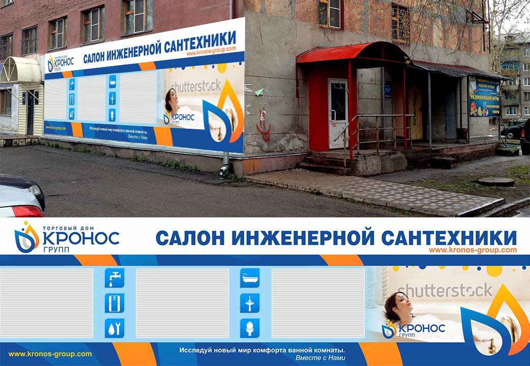 Плакаты для магазина сантехники Кронос-групп - дизайнер STAF