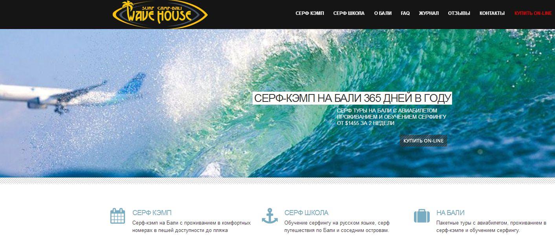 Редизайн логотипа для серф-кэмпа на Бали - дизайнер anturage23