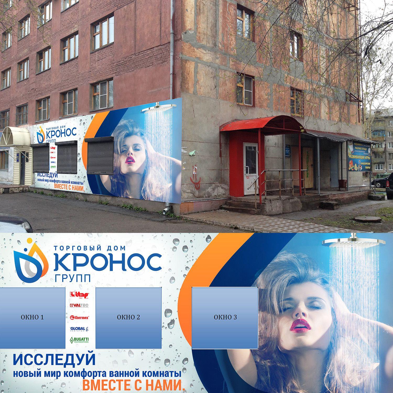 Плакаты для магазина сантехники Кронос-групп - дизайнер happyendless