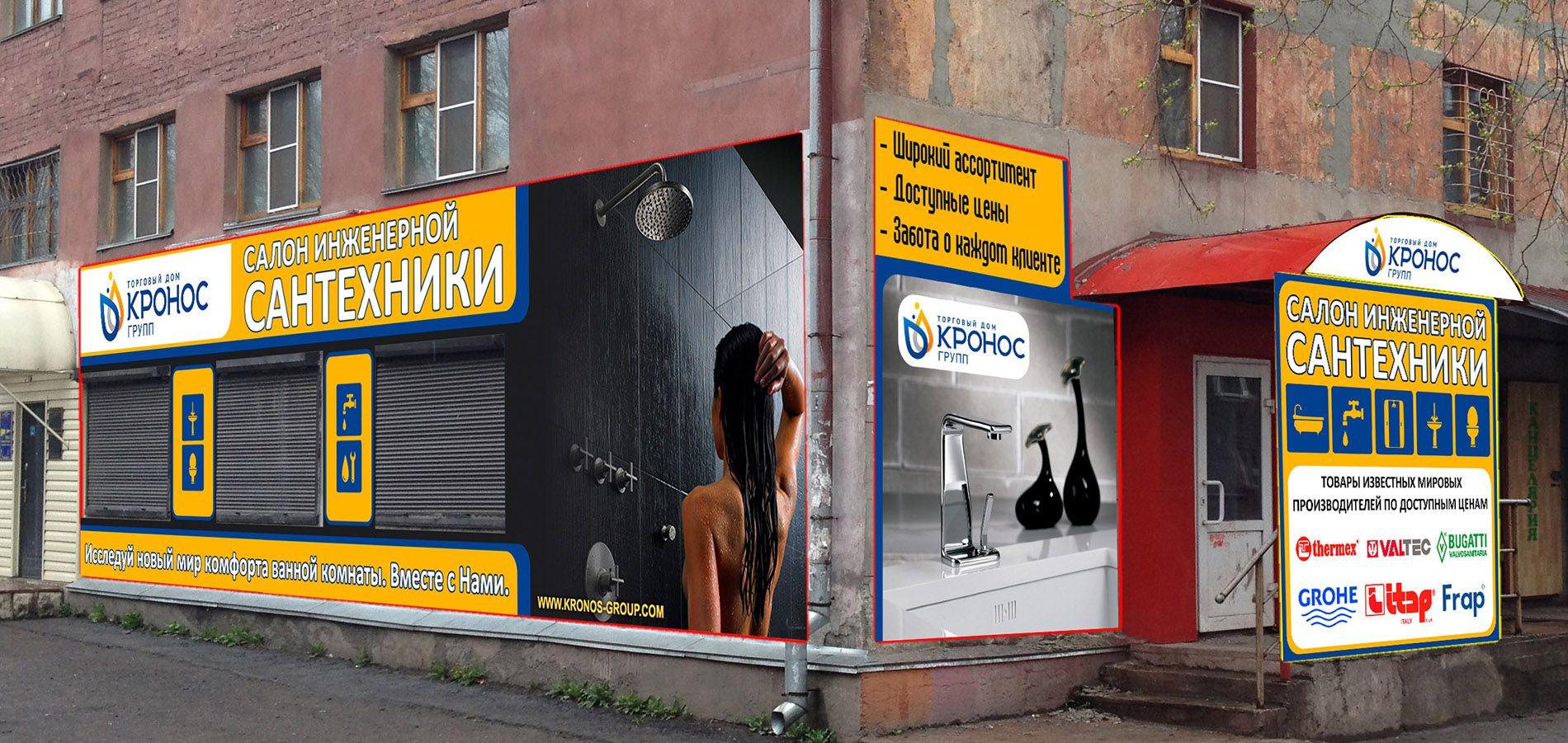 Плакаты для магазина сантехники Кронос-групп - дизайнер VEO_b