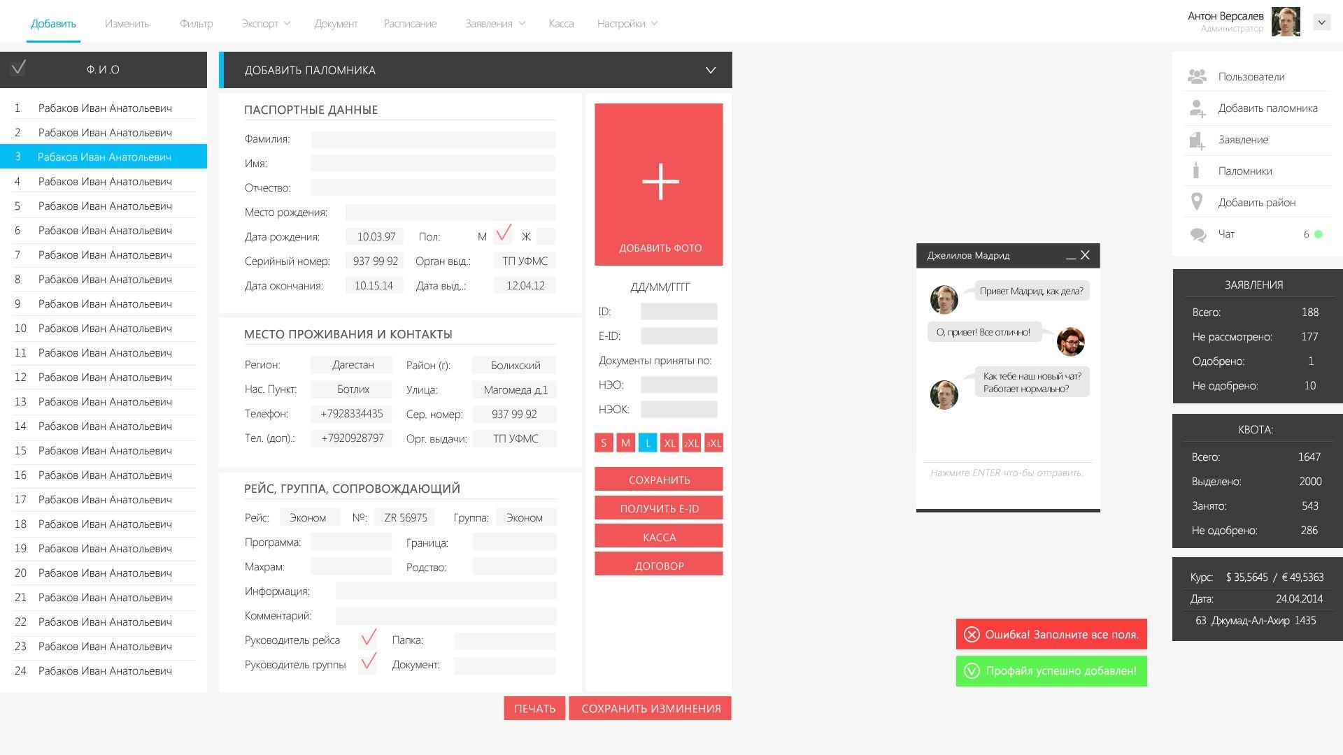 Интерфейс веб приложения компании - дизайнер Kagamin