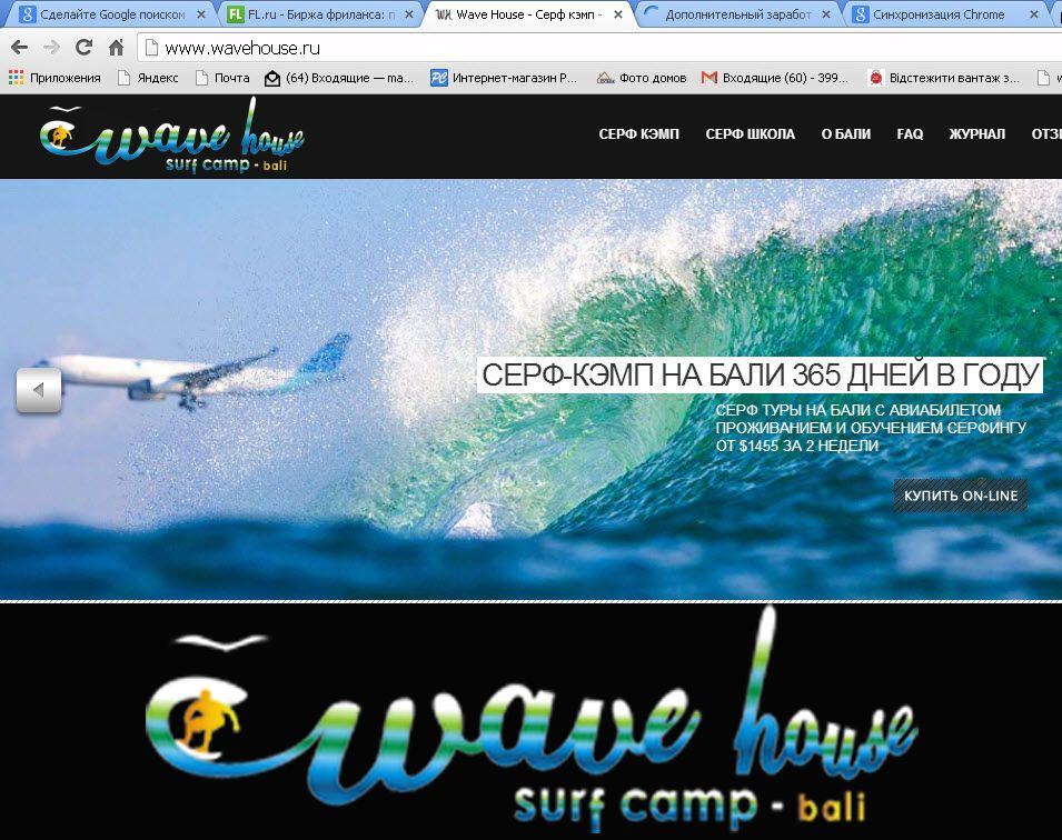 Редизайн логотипа для серф-кэмпа на Бали - дизайнер markosov