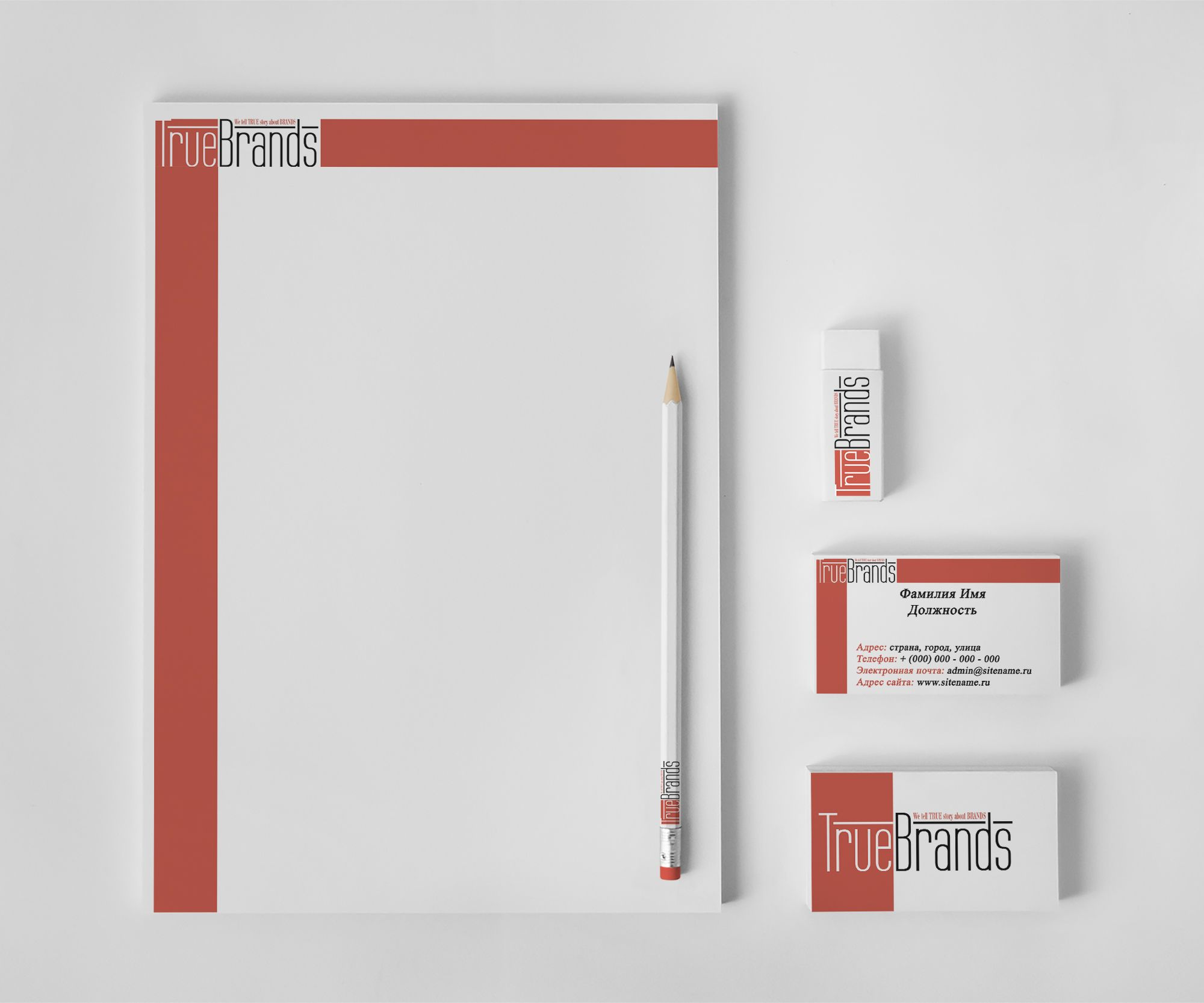 Фирменный стиль для интернет-магазина TrueBrands - дизайнер Gas-Min