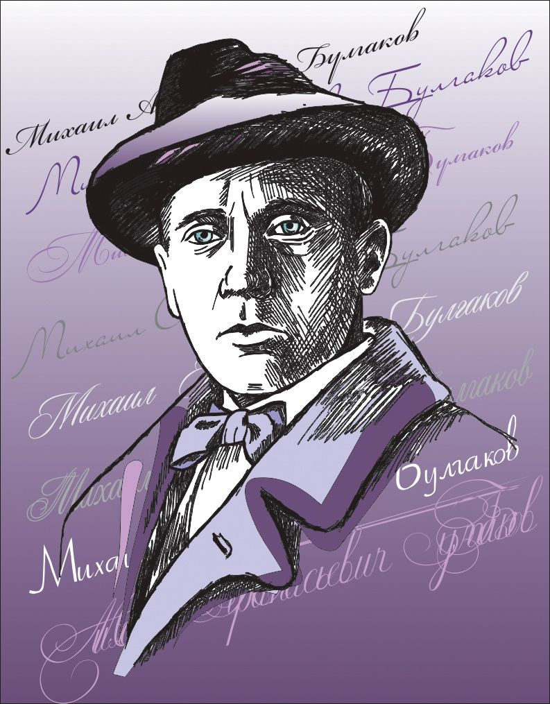Плакат-портрет Михаила Булгакова - дизайнер Angel-Moon