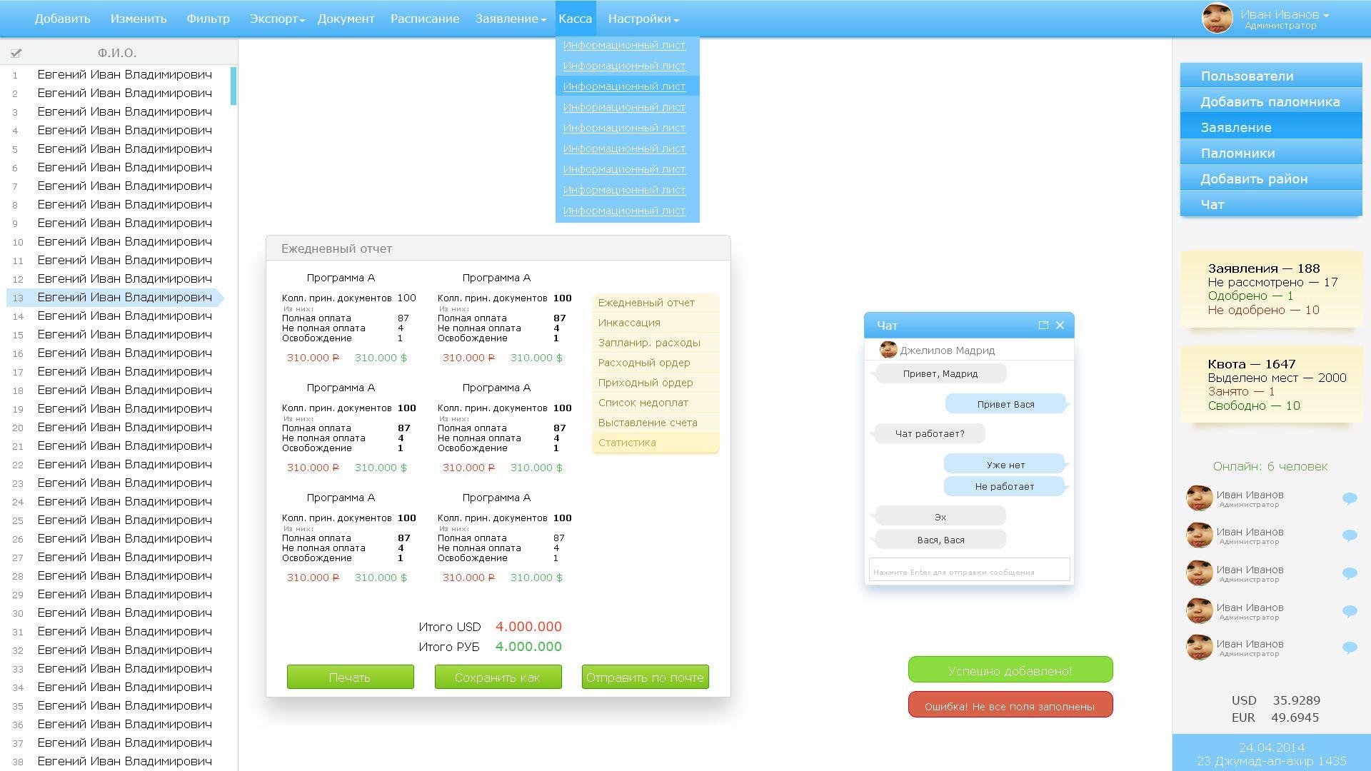 Интерфейс веб приложения компании - дизайнер hemasei