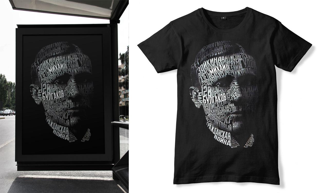 Плакат-портрет Михаила Булгакова - дизайнер Small_