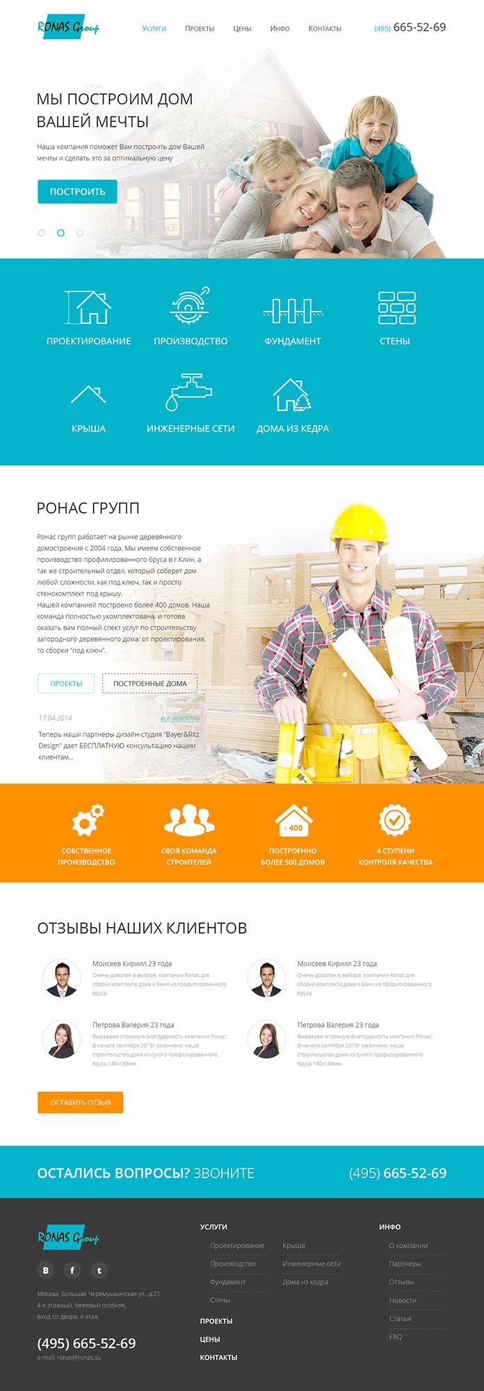 Редизайн сайта производителя домов - дизайнер keks593