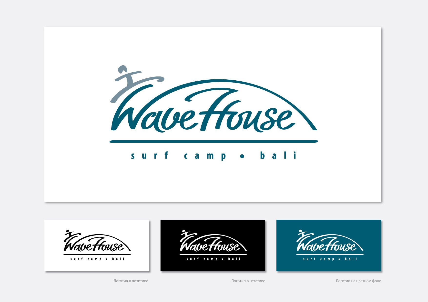 Редизайн логотипа для серф-кэмпа на Бали - дизайнер igor_kireyev