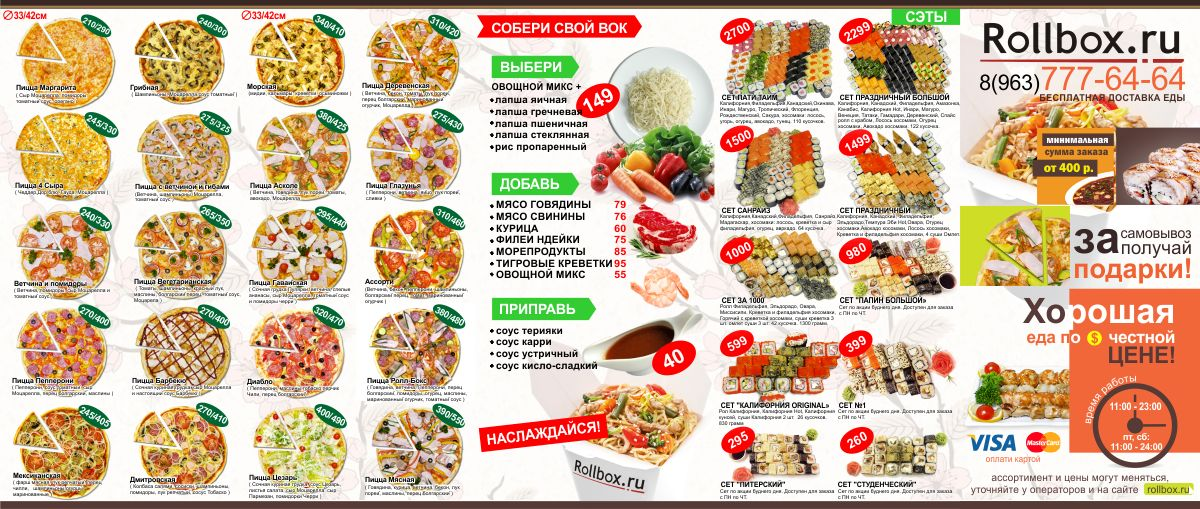 Буклет доставки еды на дом  - дизайнер egrgad