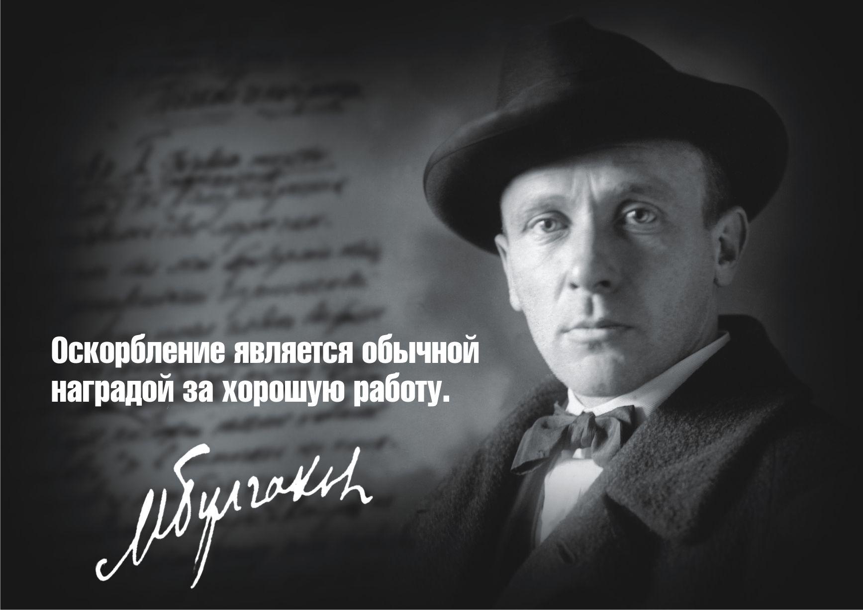 Плакат-портрет Михаила Булгакова - дизайнер Kairat_D