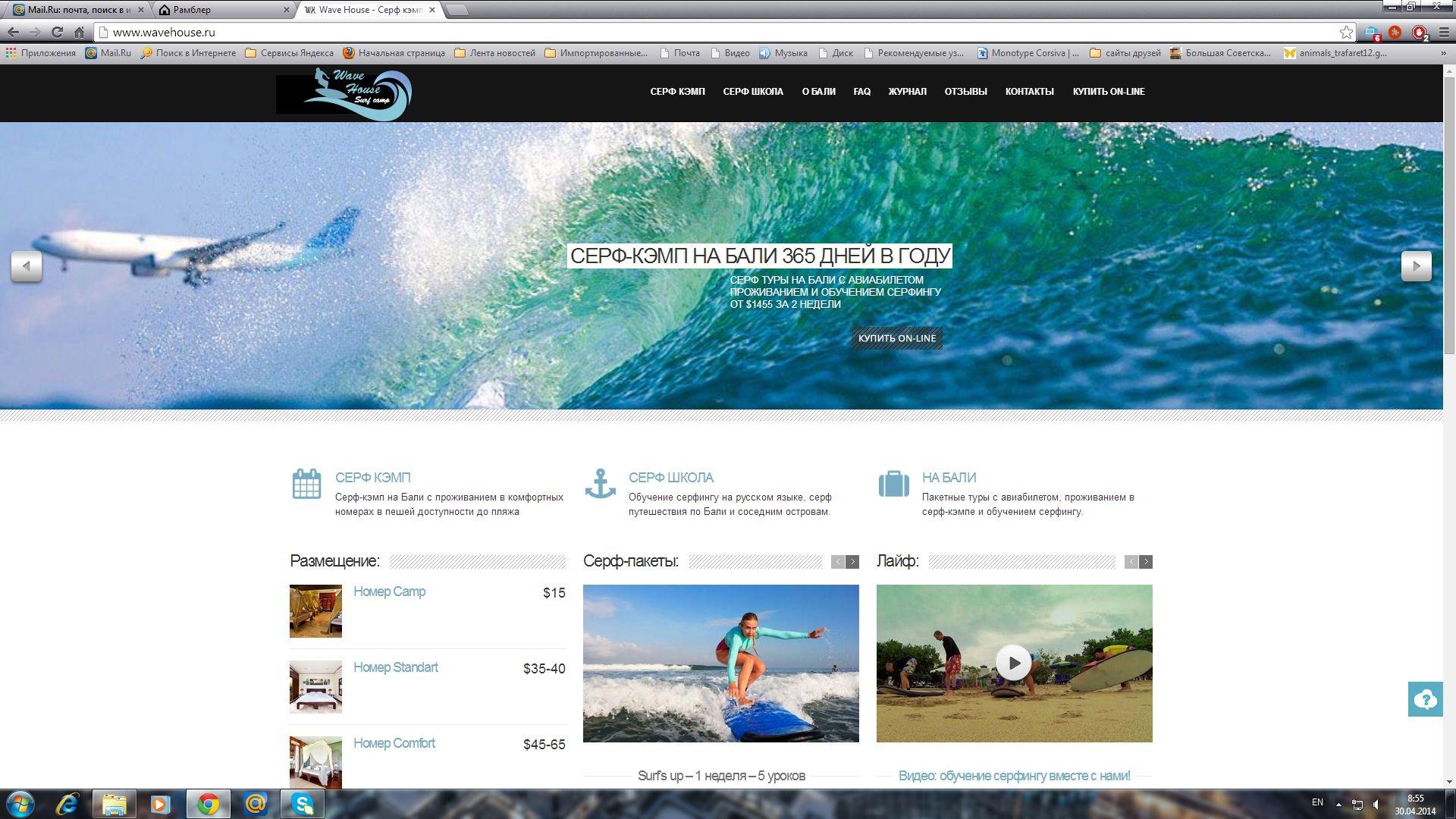 Редизайн логотипа для серф-кэмпа на Бали - дизайнер reno_22