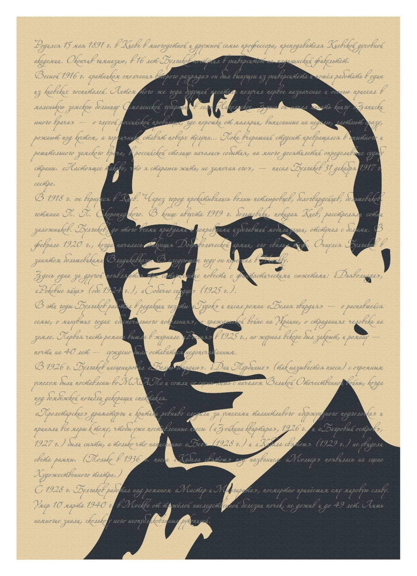 Плакат-портрет Михаила Булгакова - дизайнер klyax