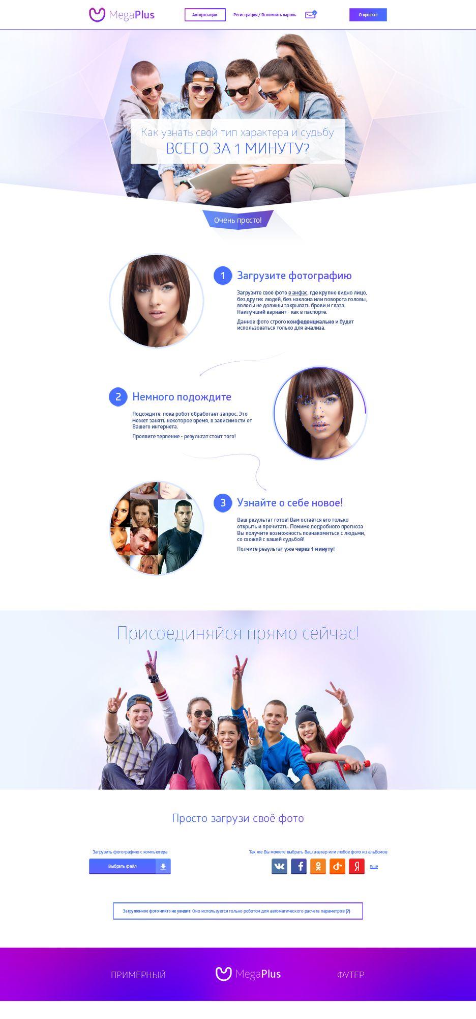 Главная/Landing page для соцсети с фотками - дизайнер tekomary
