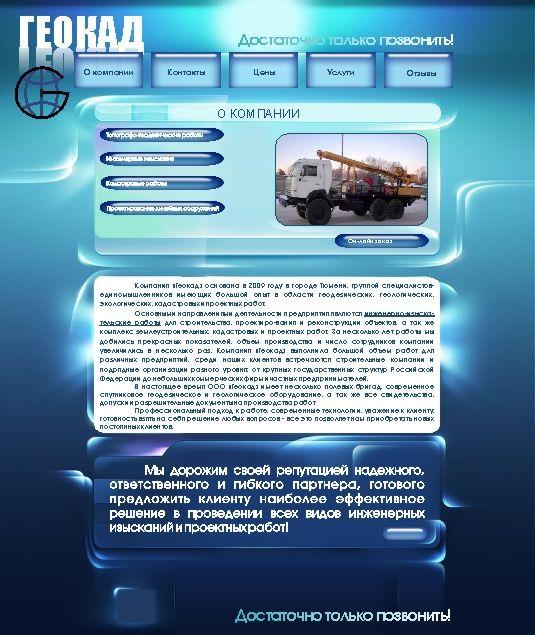 Дизайн для компании Геокад - дизайнер OlgaF