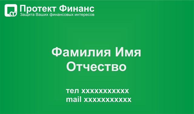 Фирм.стиль для ООО МФО «Протект Финанс» - дизайнер smokey