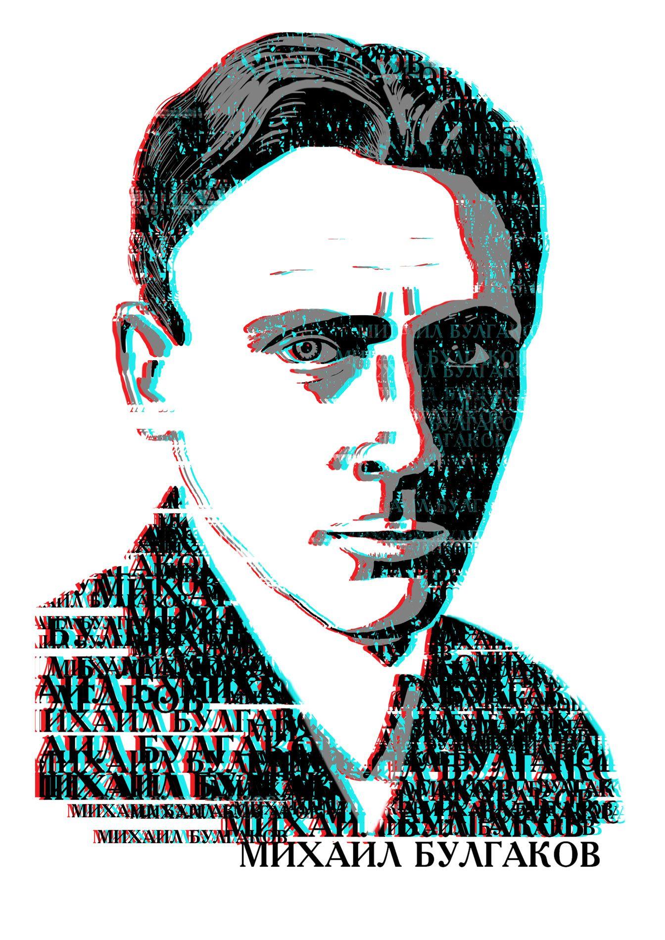 Плакат-портрет Михаила Булгакова - дизайнер olenyonok