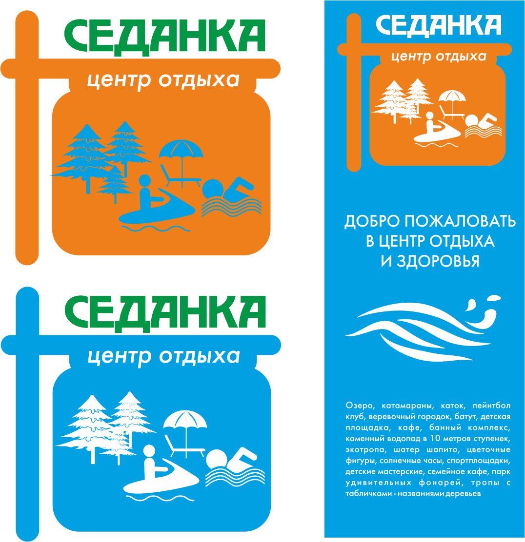 Логотип для центра отдыха - дизайнер desingmix