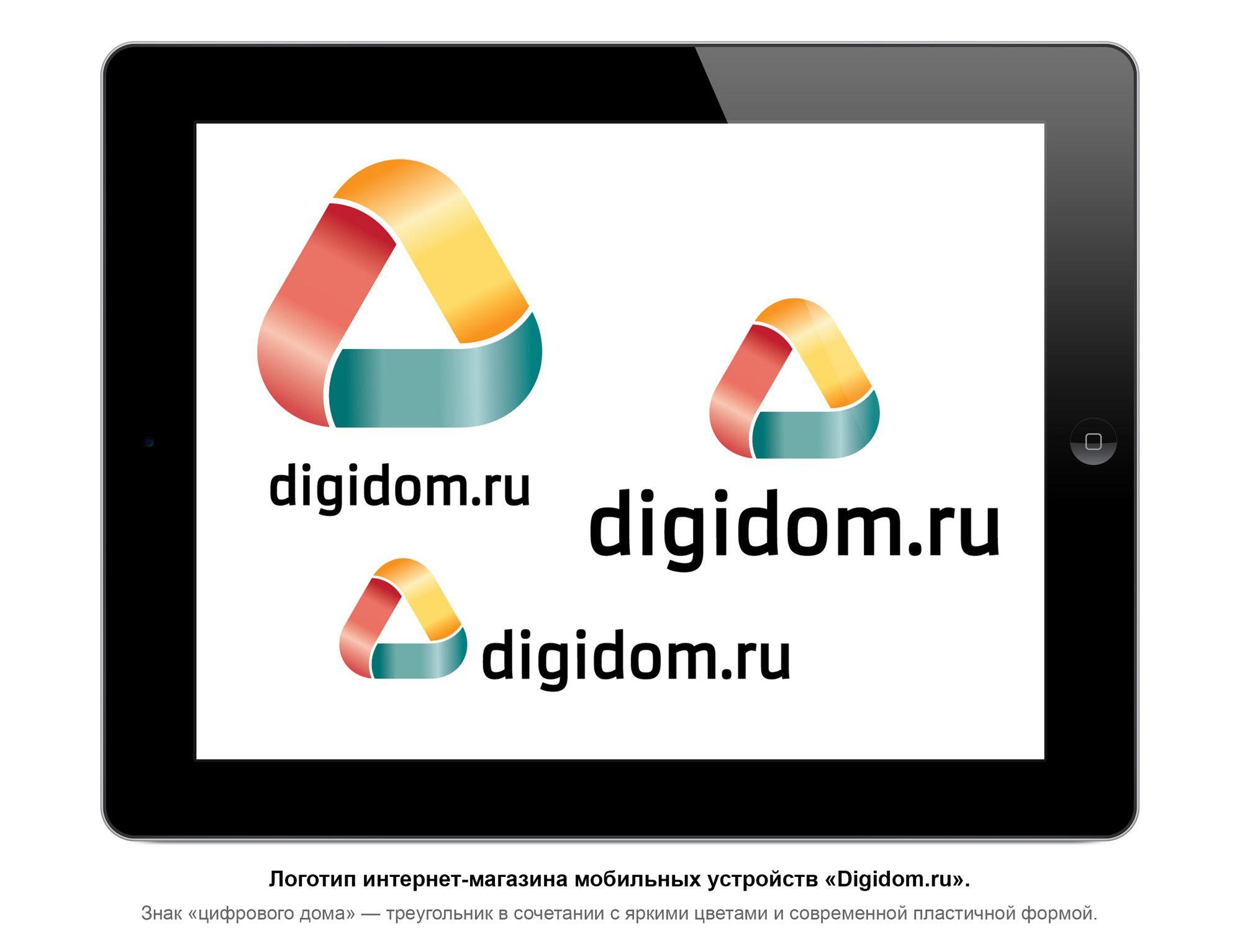 Логотип интернет-магазина мобильных устройств - дизайнер RamPamPam