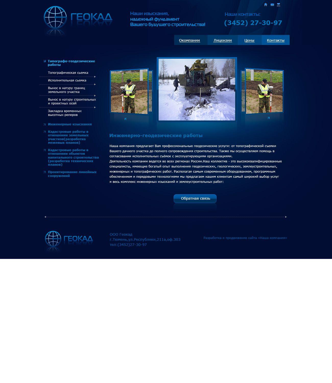 Дизайн для компании Геокад - дизайнер greatly27