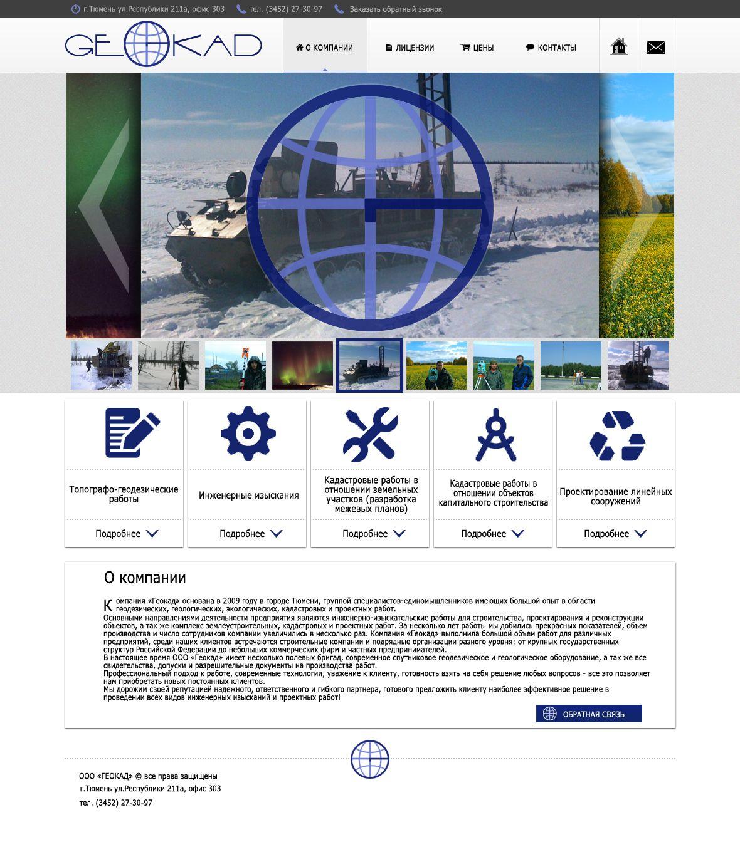Дизайн для компании Геокад - дизайнер denisalex
