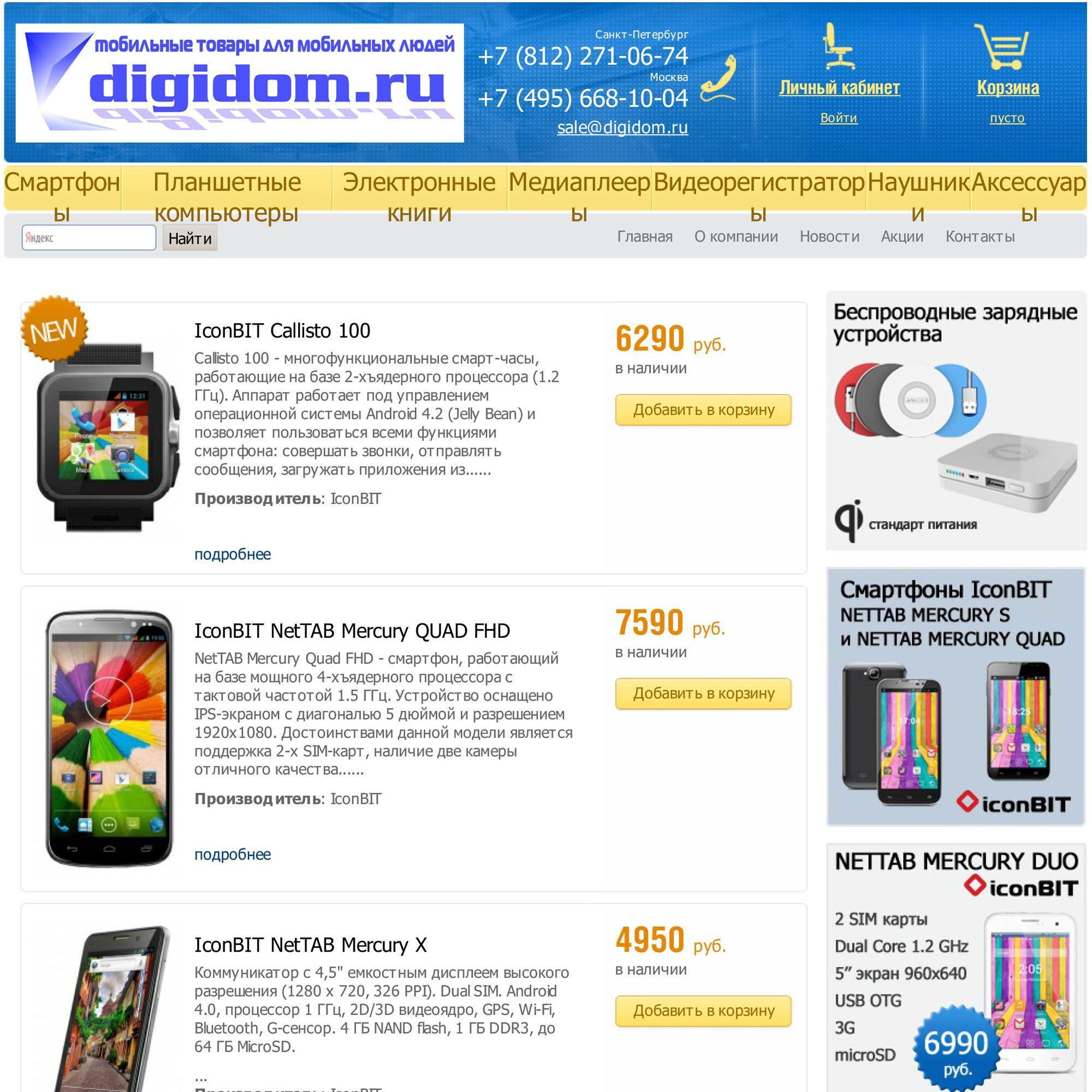 Логотип интернет-магазина мобильных устройств - дизайнер vanakim