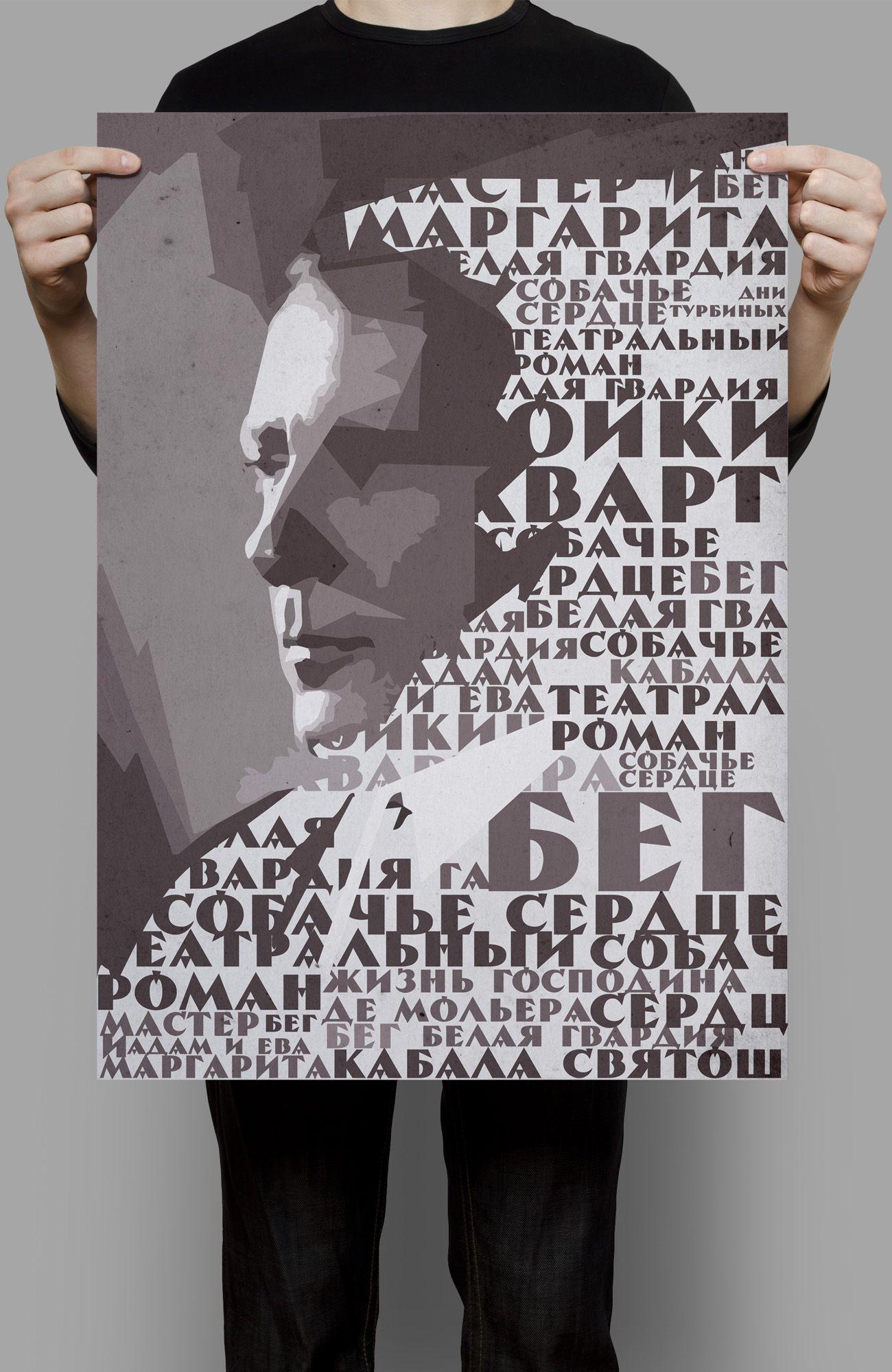Плакат-портрет Михаила Булгакова - дизайнер toster108