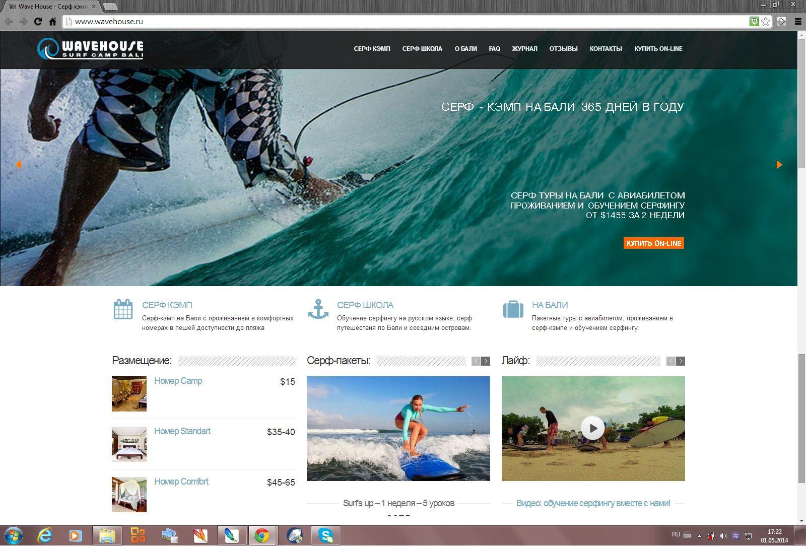 Редизайн логотипа для серф-кэмпа на Бали - дизайнер jovanny