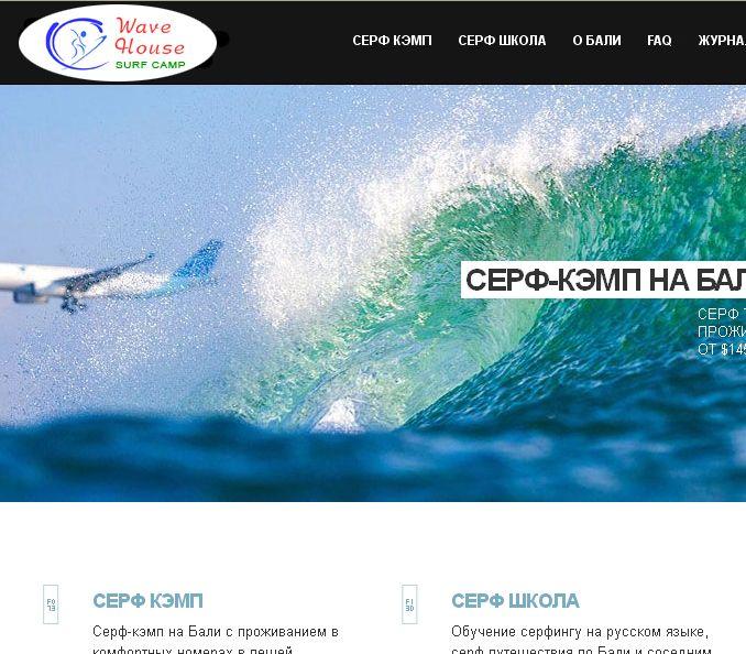 Редизайн логотипа для серф-кэмпа на Бали - дизайнер 597