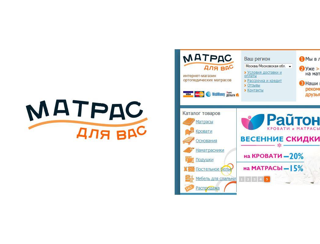 matras4u - дизайнер orderlogonsp