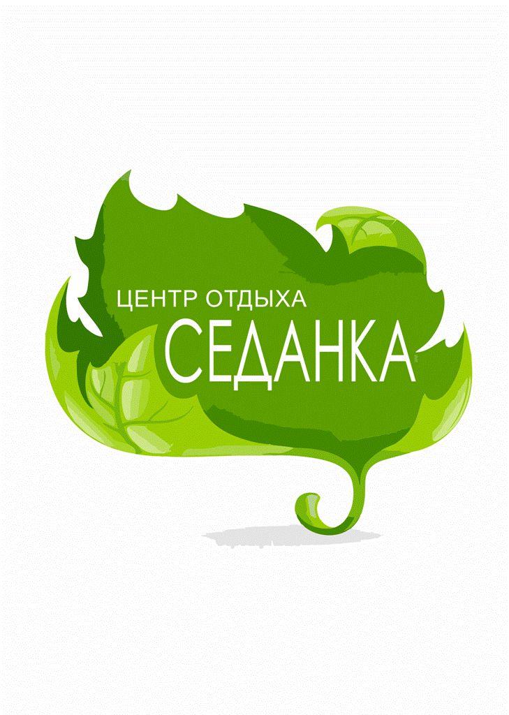Логотип для центра отдыха - дизайнер alisa2512