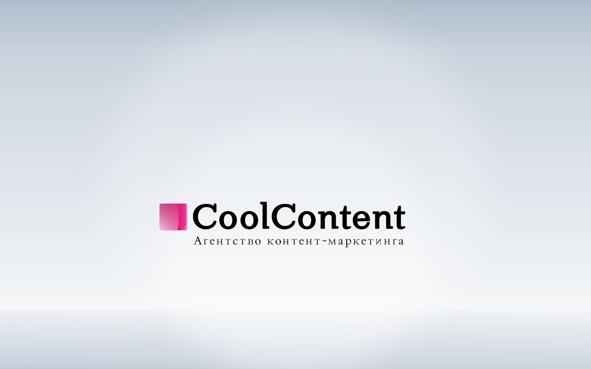 Лого для агентства Cool Content - дизайнер 051290