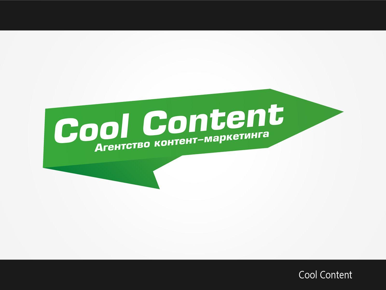 Лого для агентства Cool Content - дизайнер bonvian