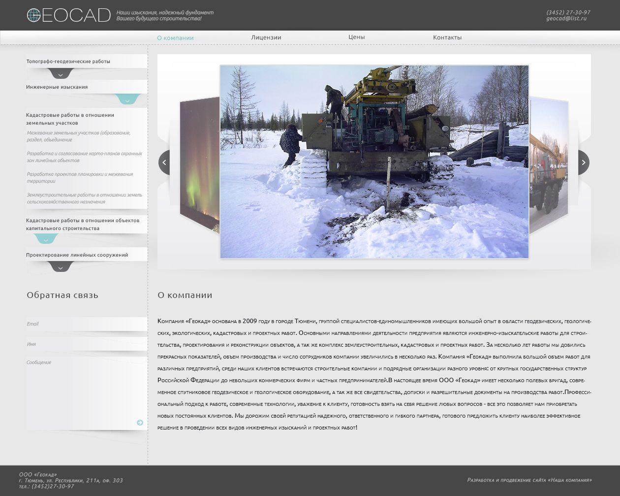Дизайн для компании Геокад - дизайнер kotabloknota