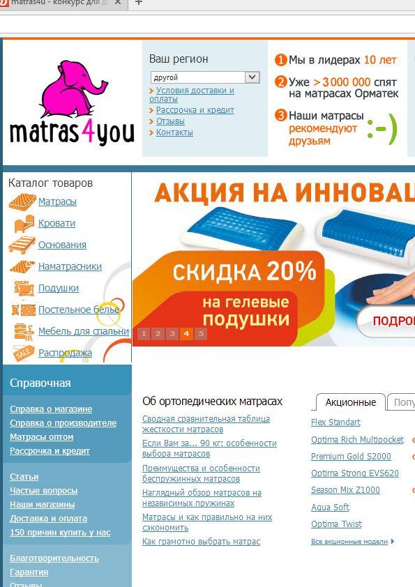matras4u - дизайнер chapel