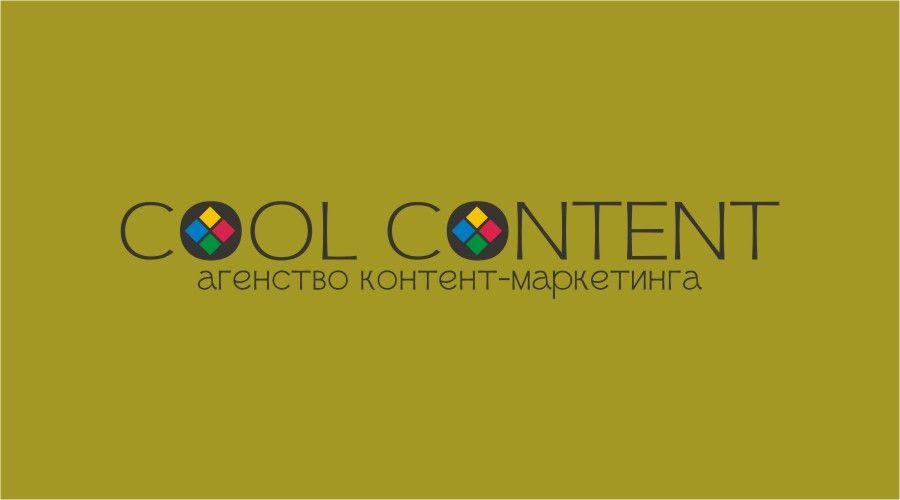 Лого для агентства Cool Content - дизайнер chesnokov55