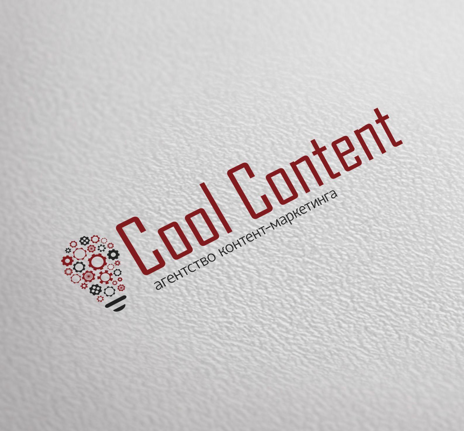Лого для агентства Cool Content - дизайнер KatyaWeyer