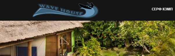 Редизайн логотипа для серф-кэмпа на Бали - дизайнер banderifender