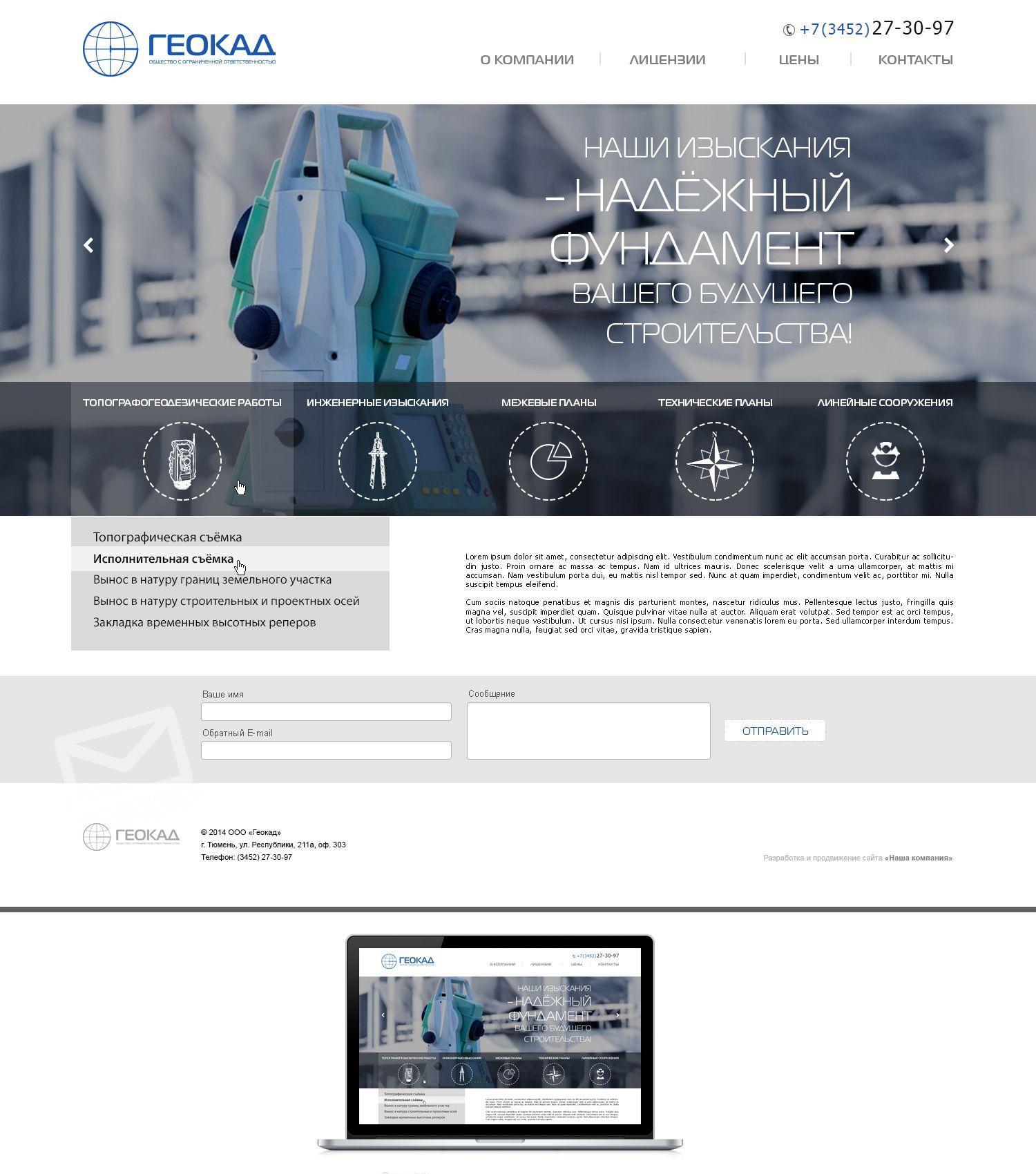 Дизайн для компании Геокад - дизайнер daniel79