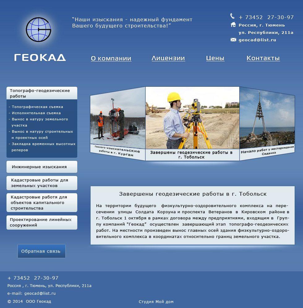 Дизайн для компании Геокад - дизайнер Vfr2002