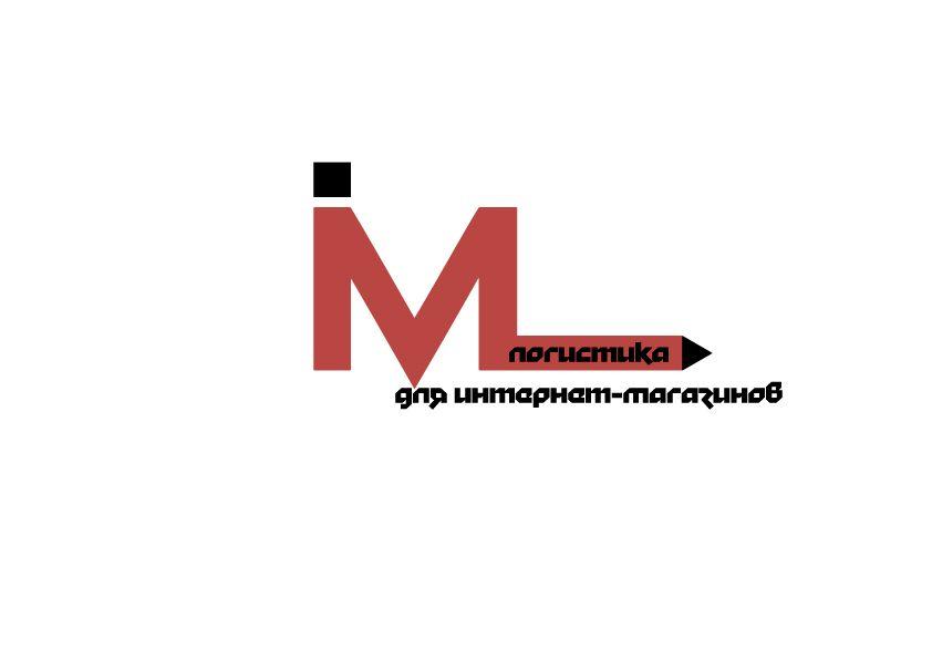 Лого для ребрендинга логистической компании - дизайнер Antonska