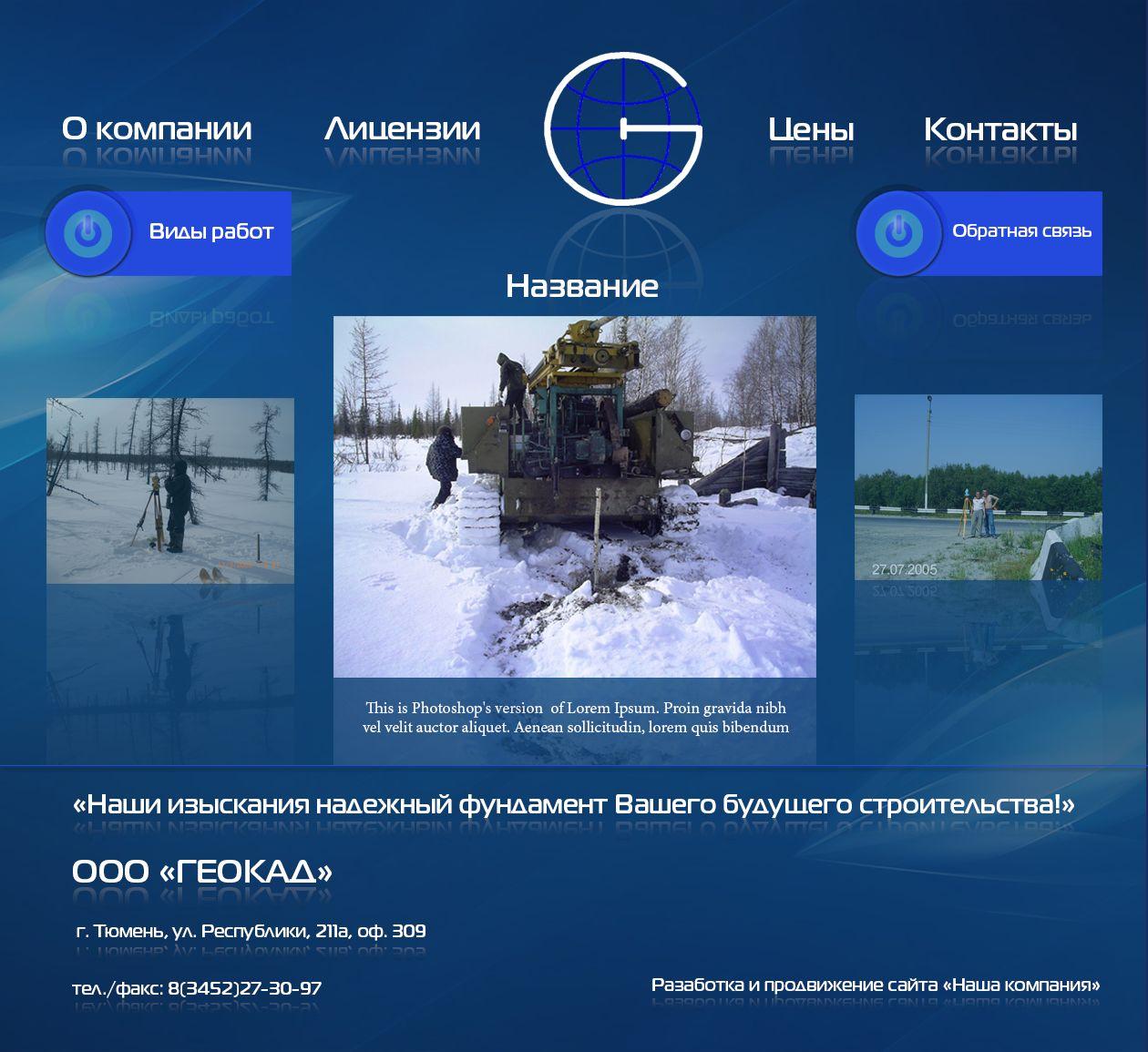 Дизайн для компании Геокад - дизайнер MakcPetrov