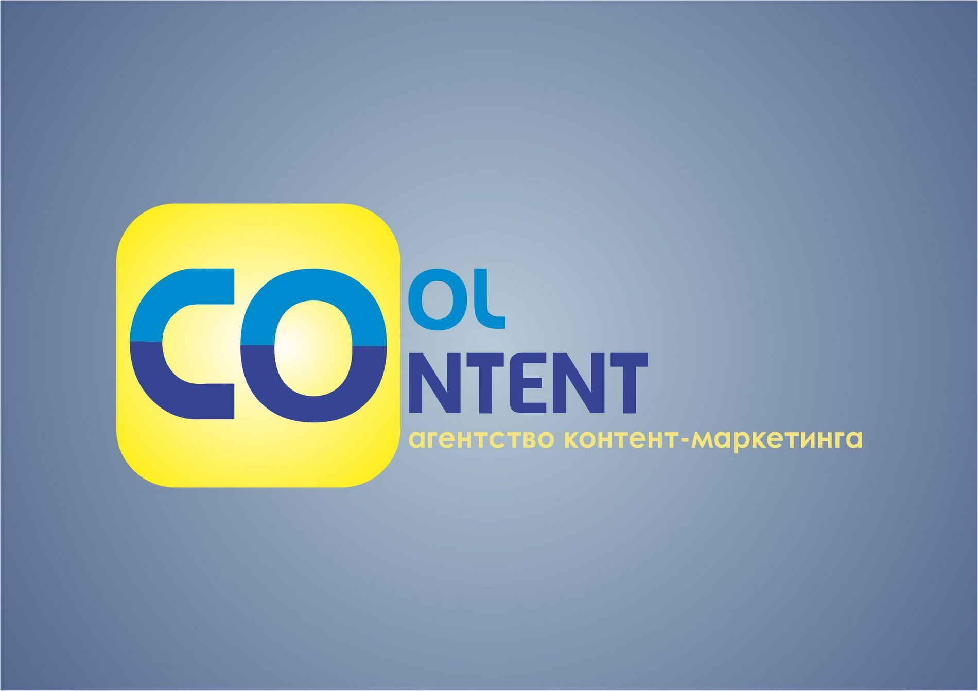 Лого для агентства Cool Content - дизайнер NUTAVEL